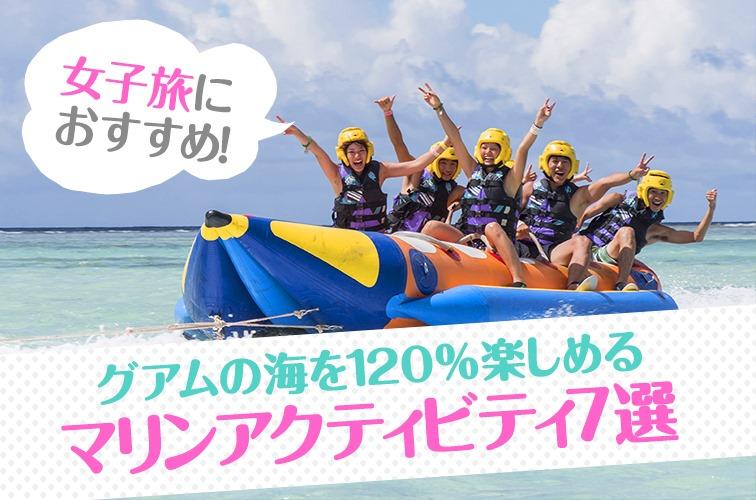 女子旅におすすめ!グアムの海を120%楽しめるマリンアクティビティ7選