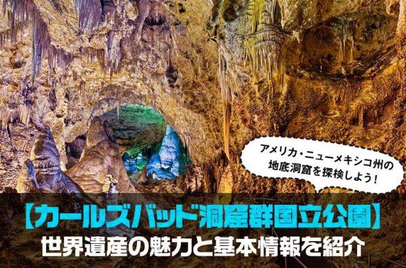 【カールズバッド洞窟群国立公園】アメリカ・ニューメキシコ州の地底洞窟を探検しよう!世界遺産の魅力と基本情報を紹介