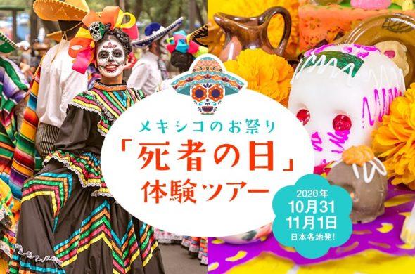 メキシコのお祭り「死者の日」体験ツアー