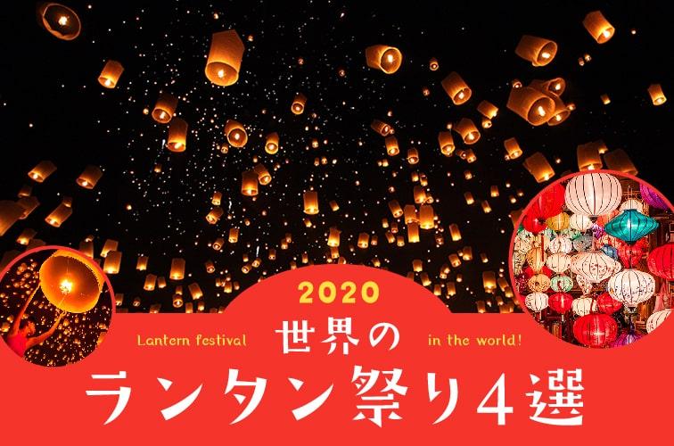 世界のランタン祭り4選