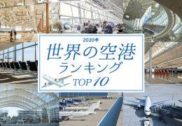 世界の空港ランキングTOP10