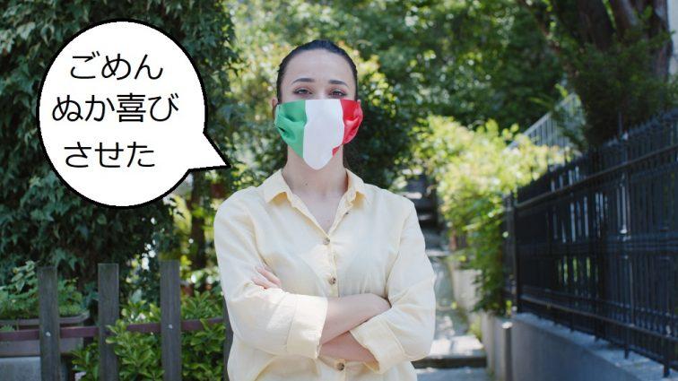 イタリア 入国緩和 コロナ