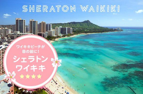 【ハワイ】ワイキキビーチが目の前に!「シェラトン ワイキキ」の客室・施設などをご紹介