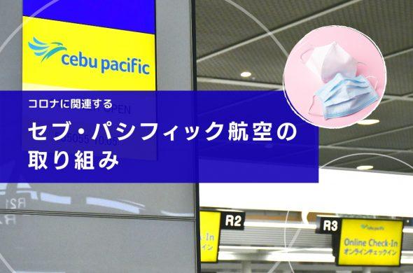cebu pacific airlines corona