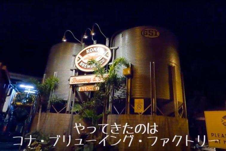 kona_brewingfactory appearance