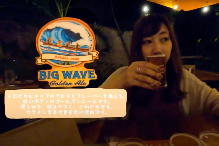 kona_brewingfactory beer tasting BIG WAVE