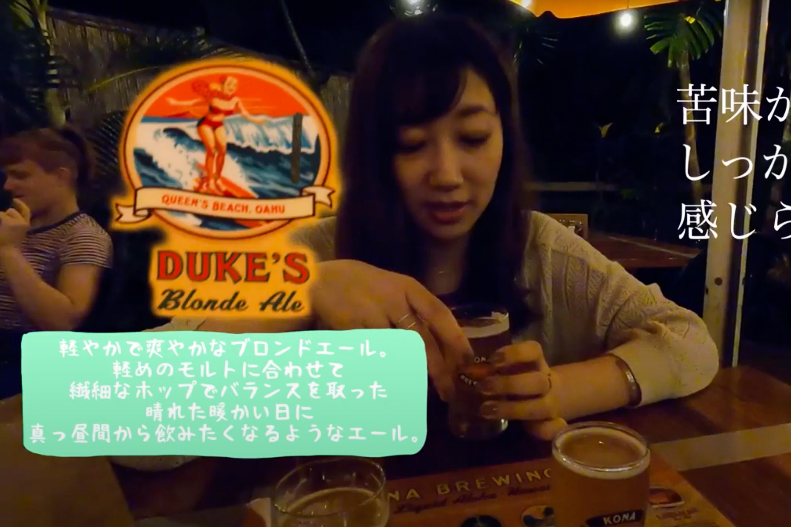 kona_brewingfactory beer tasting DUKE'S