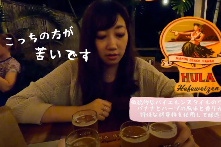 kona_brewingfactory beer tasting HULA