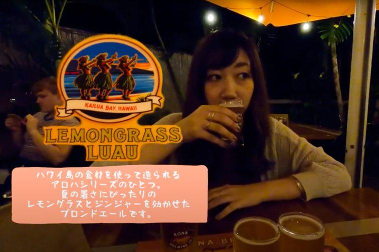 kona_brewingfactory beer tasting Lemongrass luau