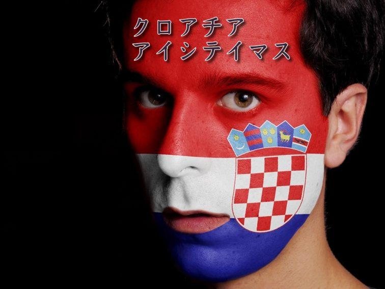 クロアチア いつ入国できる