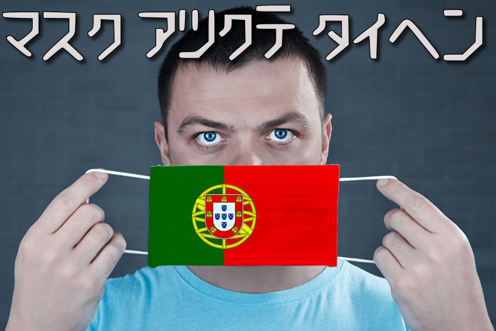 入国制限解除 ポルトガル
