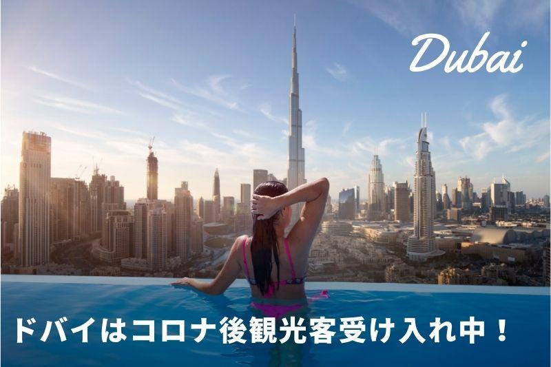ドバイ旅行 いつから行ける