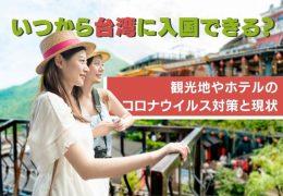 【最新情報】いつから台湾に入国できる?観光地やホテルのコロナウイルス対策と現状
