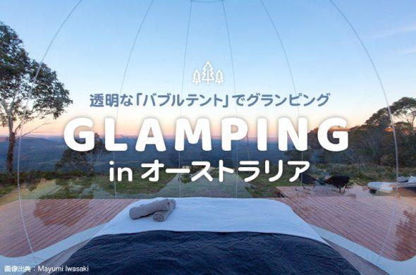 透明な「バブルテント」でグランピング体験