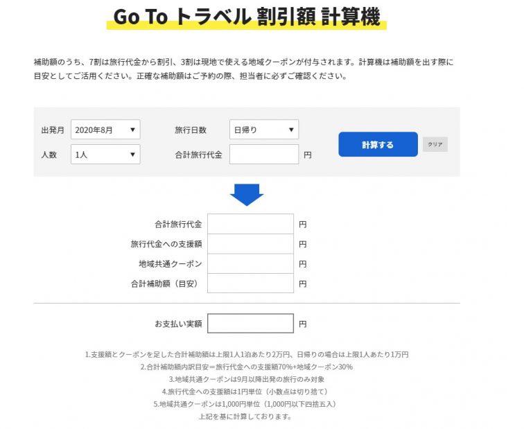 GoToトラベルキャンペーン料金計算