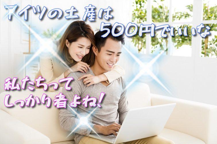 GoToトラベルキャンペーン 得するシミュレーションーション