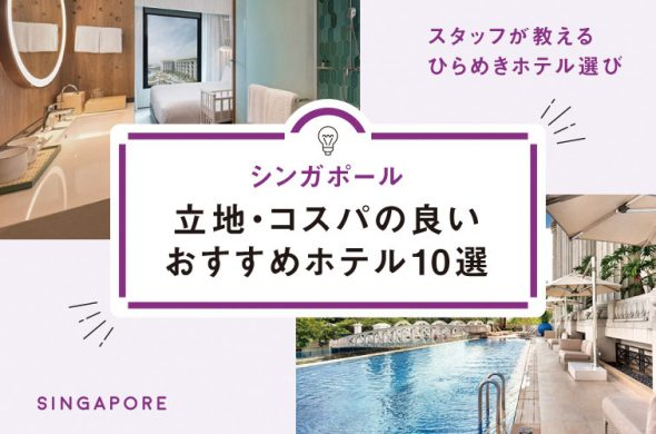 【シンガポール】旅行会社スタッフが教えるひらめきホテル選び!立地・コスパの良いおすすめホテル10選