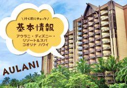 【ハワイ】アウラニ・ディズニー・リゾート&スパ コオリナ ハワイへ行く前にチェックしておきたい基本情報まとめ