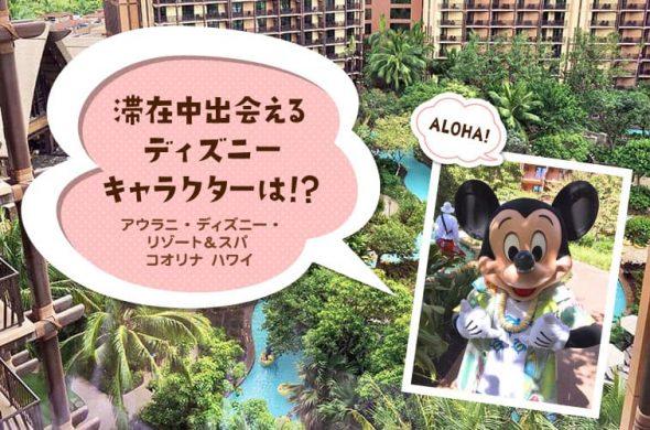 【ハワイ】滞在中出会えるディズニーキャラクターは!?行ってわかったアウラニ・ディズニー・リゾート&スパ コオリナ ハワイ