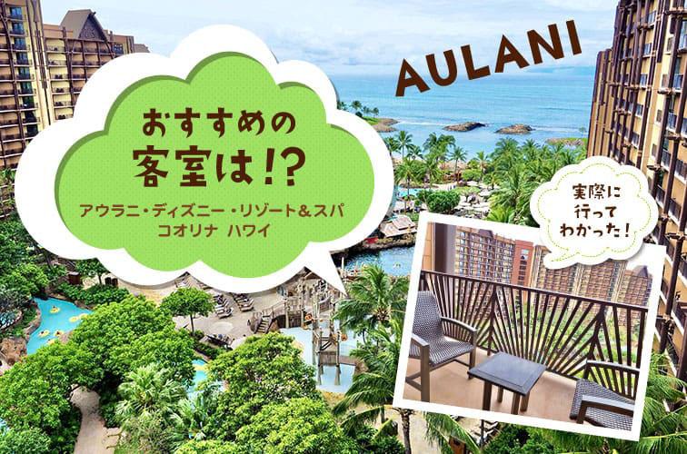 【ハワイ】おすすめの客室は!?実際に行ってわかったアウラニ・ディズニー・リゾート&スパ コオリナ ハワイ