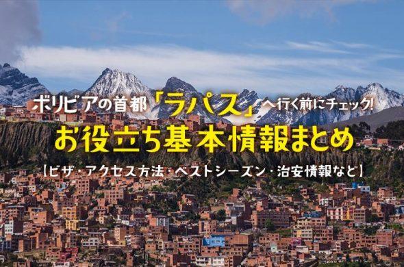 ボリビアの首都「ラパス」へ行く前にチェック!お役立ち基本情報まとめ