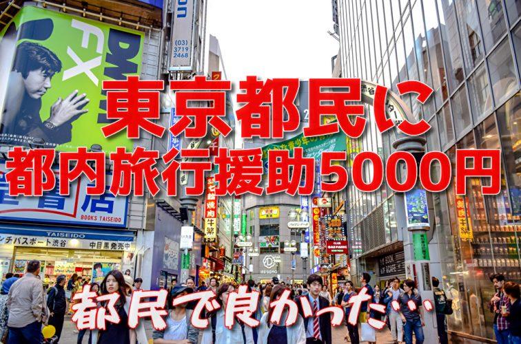 東京都民5000円
