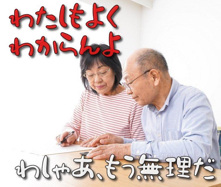 GoToトラベルキャンペーン 最新情報