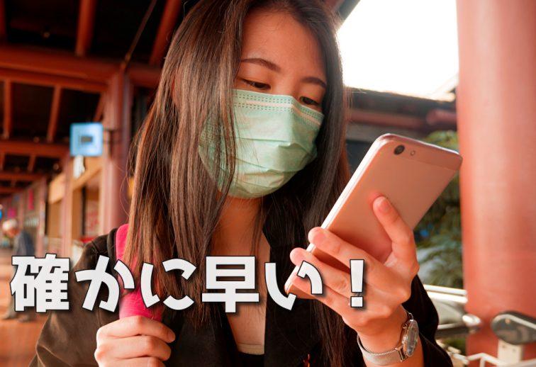 日本 空港 PCR検査