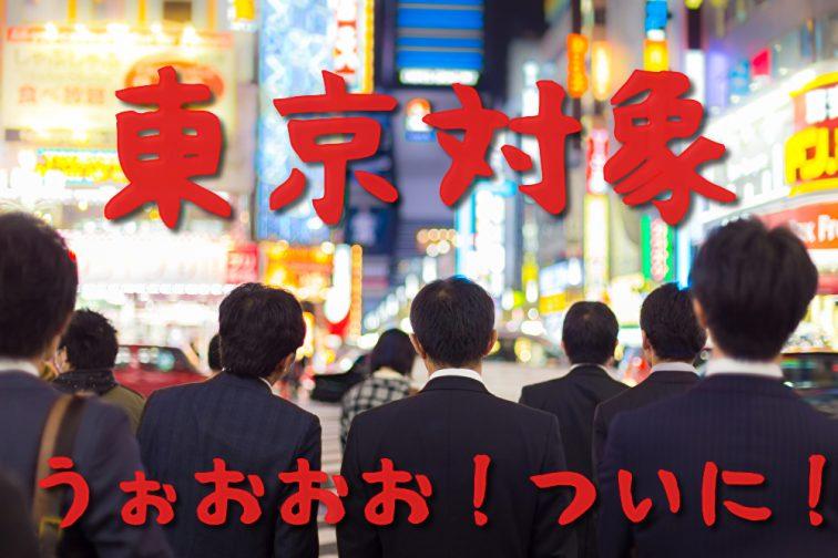 東京除外解除 東京対象