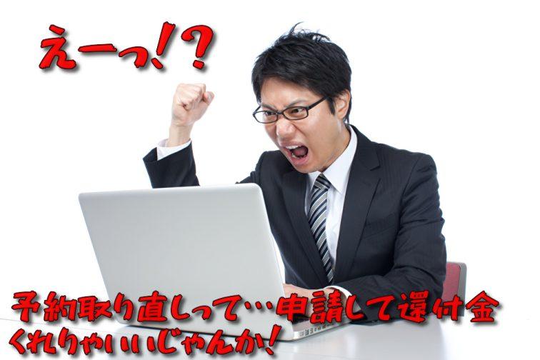 GoToトラベルキャンペーン東京予約開始
