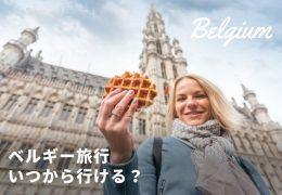 ベルギー旅行