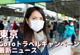 GOTOトラベル 東京最新ニュース