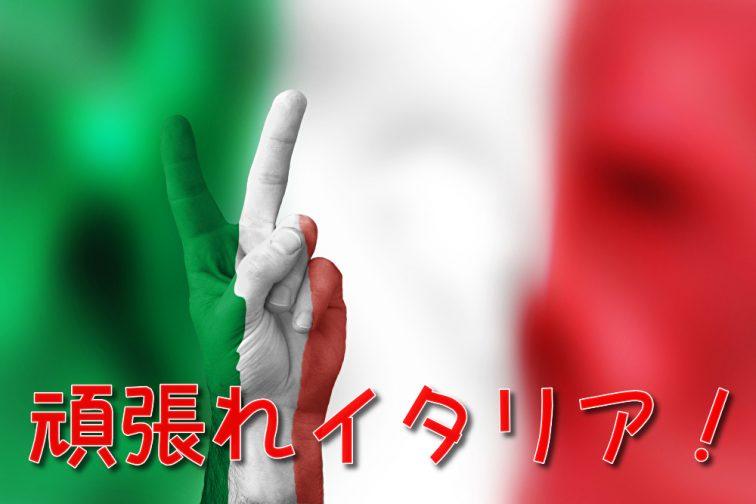 イタリア旅行 いつ行ける