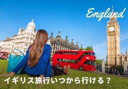 イギリス いつ行ける