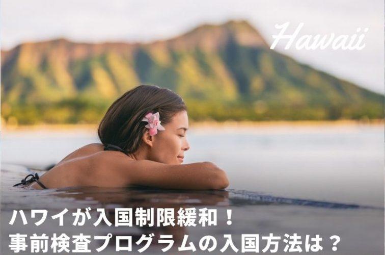 ハワイ旅行 事前検査プログラム