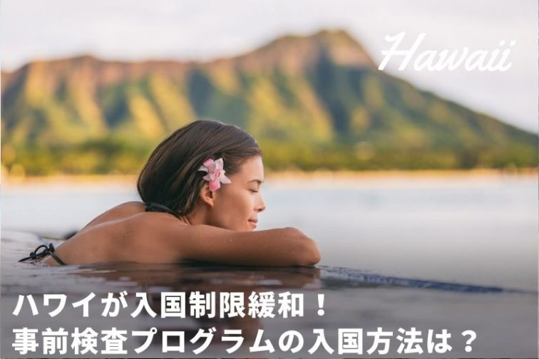 いつから ハワイ 渡航
