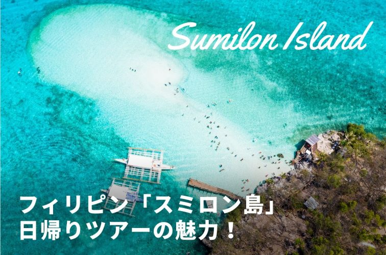 Sumilon island in Cebu philippines