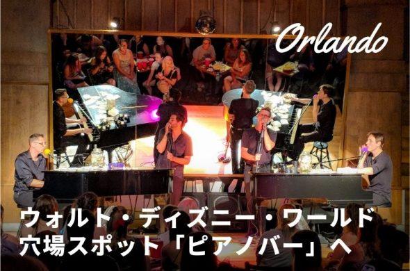 pianobar wdw disney top banner