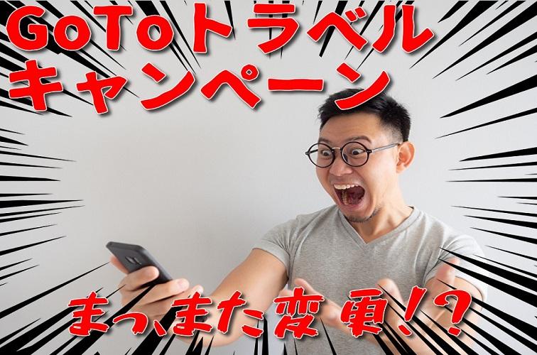 GoToトラベルキャンペーン 11月変更