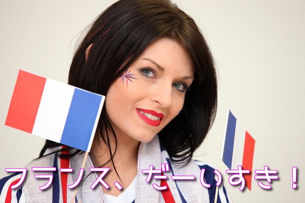 フランス旅行 いつから