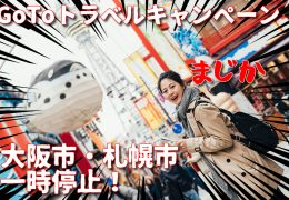 GoToトラベル 大阪 札幌