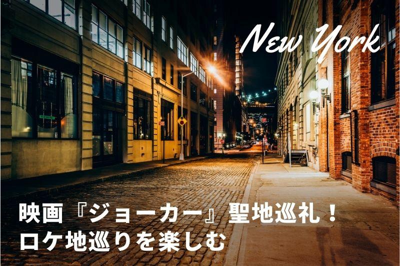 joker film in new york city