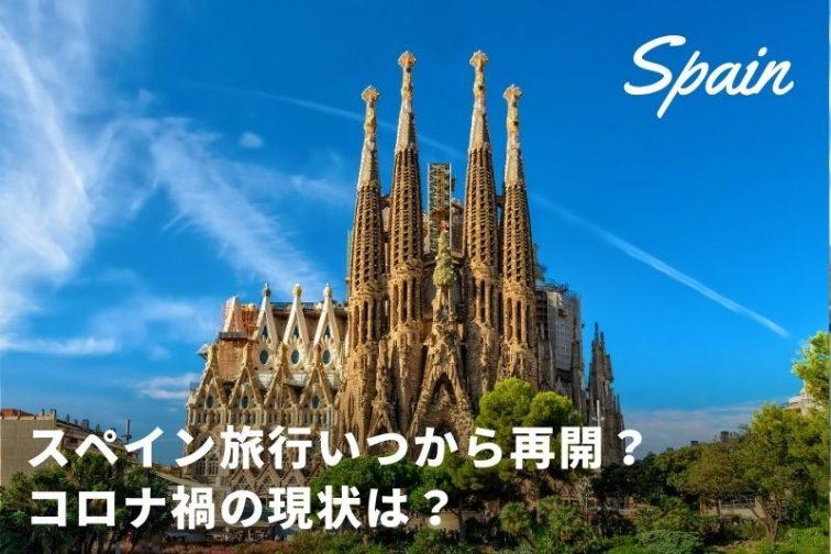 スペイン いつから行ける