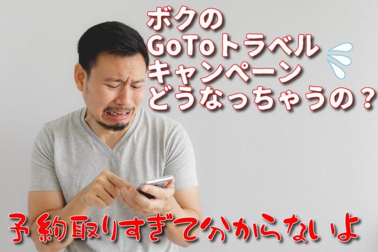 GoToトラベルキャンペーン ニュース