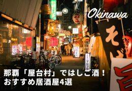 Okinawa Naha Yataimura