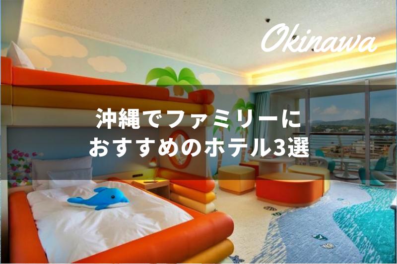 沖縄ファミリーにおすすめホテル