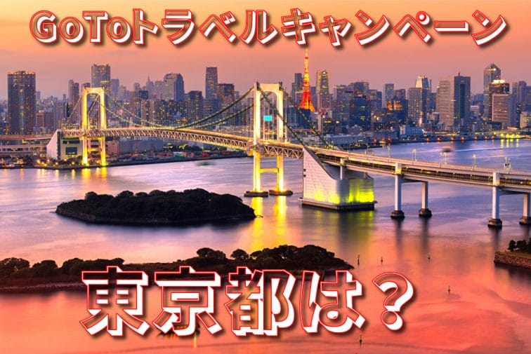 GOTOトラベル 東京 自粛
