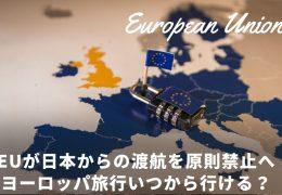 渡航 禁止 韓国