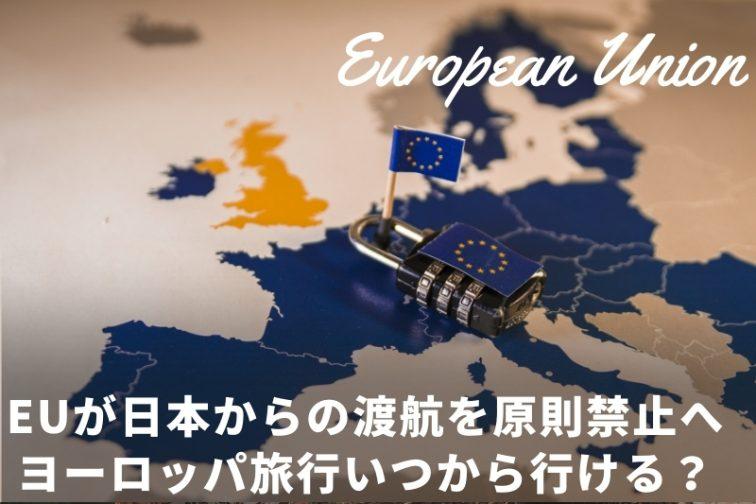 EU 日本からの渡航禁止