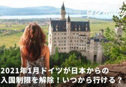 ドイツ旅行 いつから行ける